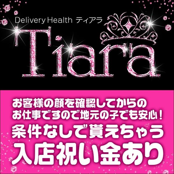 Tiara_店舗イメージ写真2