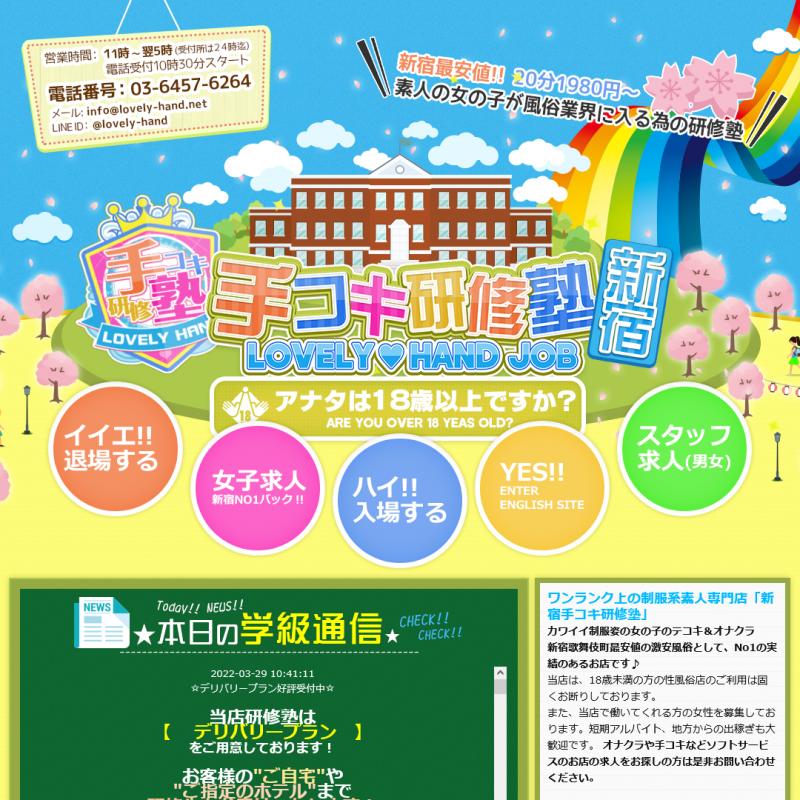 手コキ研修塾_オフィシャルサイト