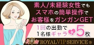ロイヤル・ビップ・サービス 町田店