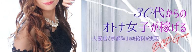 京都人妻デリヘル倶楽部