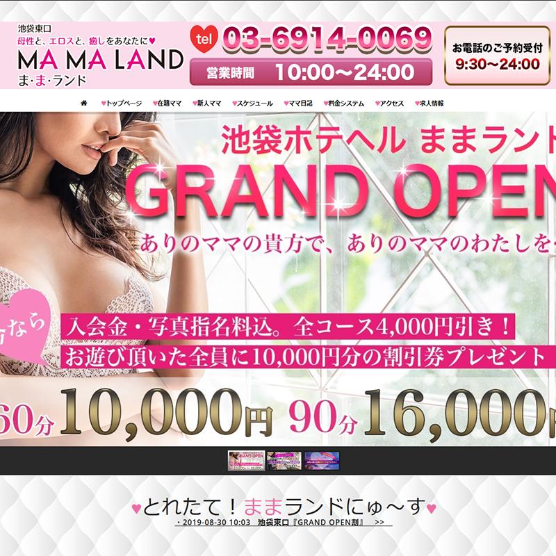MAMALAND(ままランド)_オフィシャルサイト