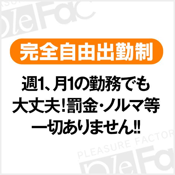 人妻倶楽部内緒の関係 柏店_店舗イメージ写真1