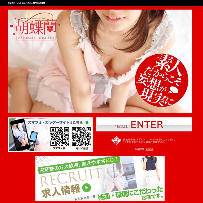 胡蝶蘭_オフィシャルサイト