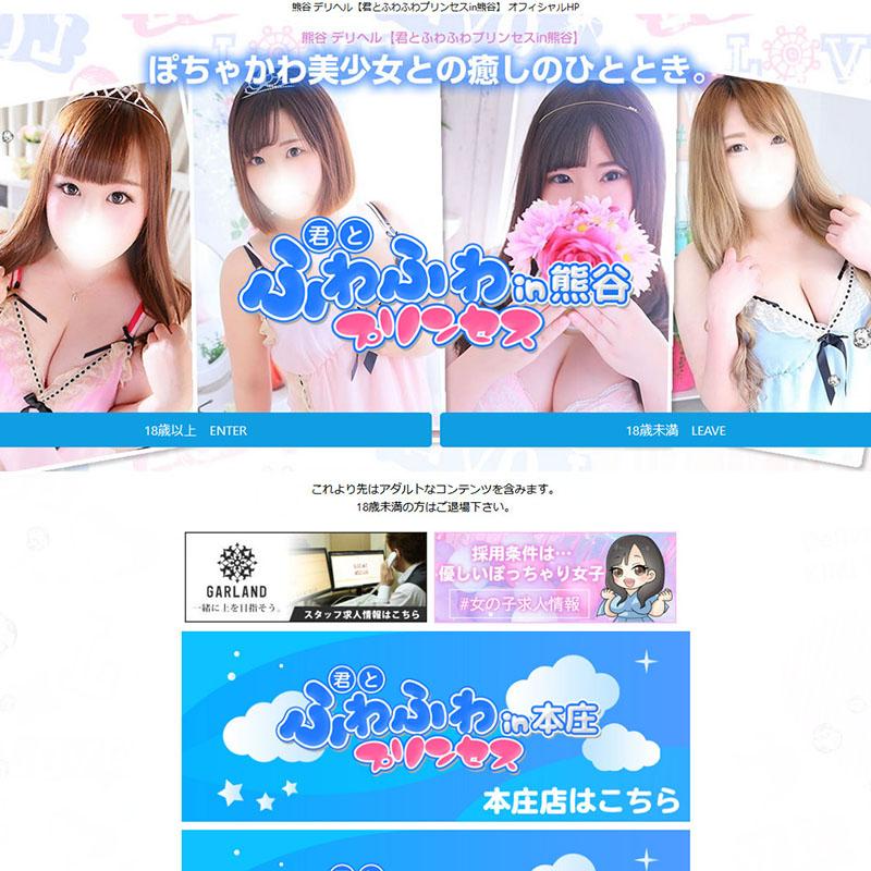 君とふわふわプリンセスin熊谷_オフィシャルサイト