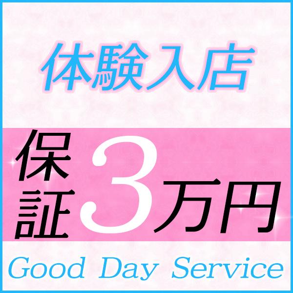 グッドデイサービス_店舗イメージ写真1
