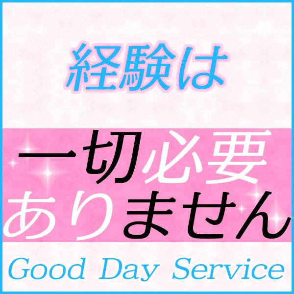 グッドデイサービス_店舗イメージ写真2