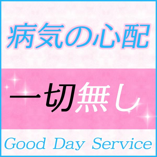 グッドデイサービス_店舗イメージ写真3