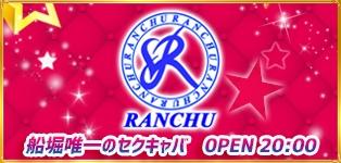 船堀 RANCHU