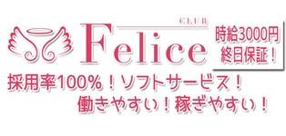 赤羽 CLUB Felice