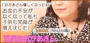 五反田おかあさん