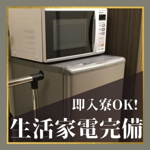 出稼ぎ特集_寮紹介3_5903