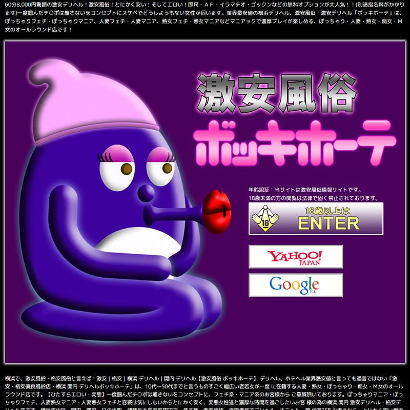 激安の伝道ボッキホーテ_オフィシャルサイト