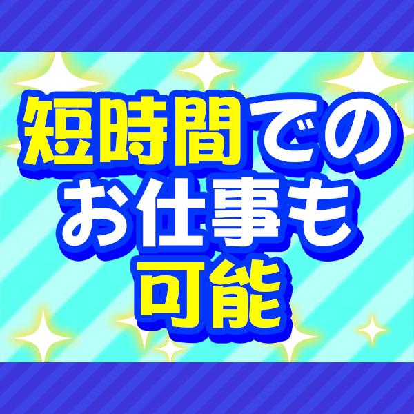 西川口風俗ドスケベワールドS_店舗イメージ写真2