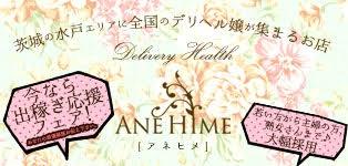 ANEHIME