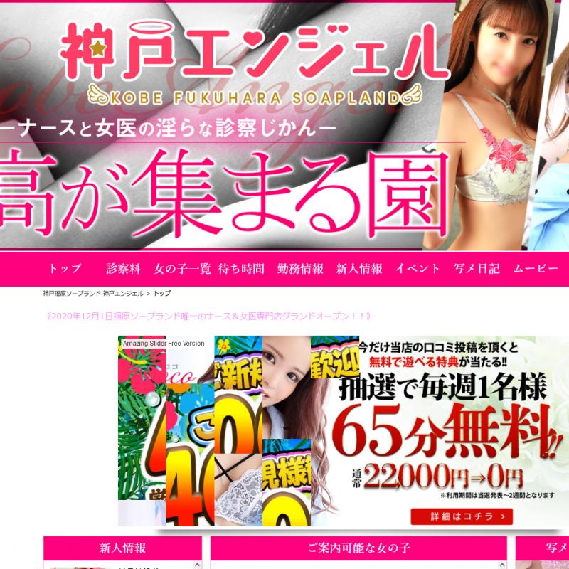 神戸エンジェル_オフィシャルサイト
