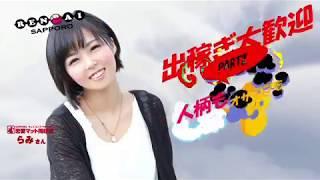 出稼ぎ第二弾★札幌は天候関係なく稼げる!