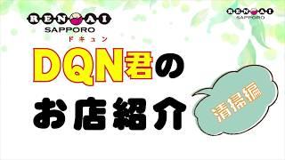 ~DQN君のお店紹介~清掃編