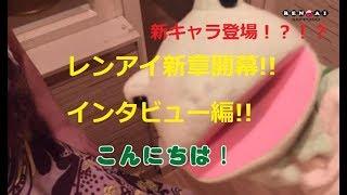 ゆるふわインタビュー?【珍キャラ】登場!