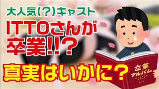 大人気(?)のITTOさんが卒業!?!?