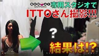 ITTOさんが宣材撮影!笑撃の結果は?!