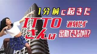 ITTO「ぎゃぁァァァァ!!!!寝坊…」
