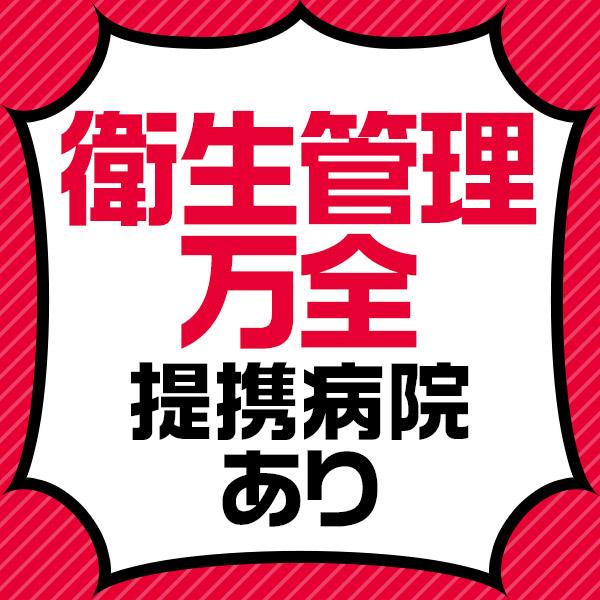 恋愛マット同好会_店舗イメージ写真2