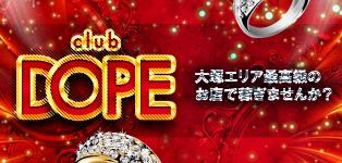 大塚 club DOPE