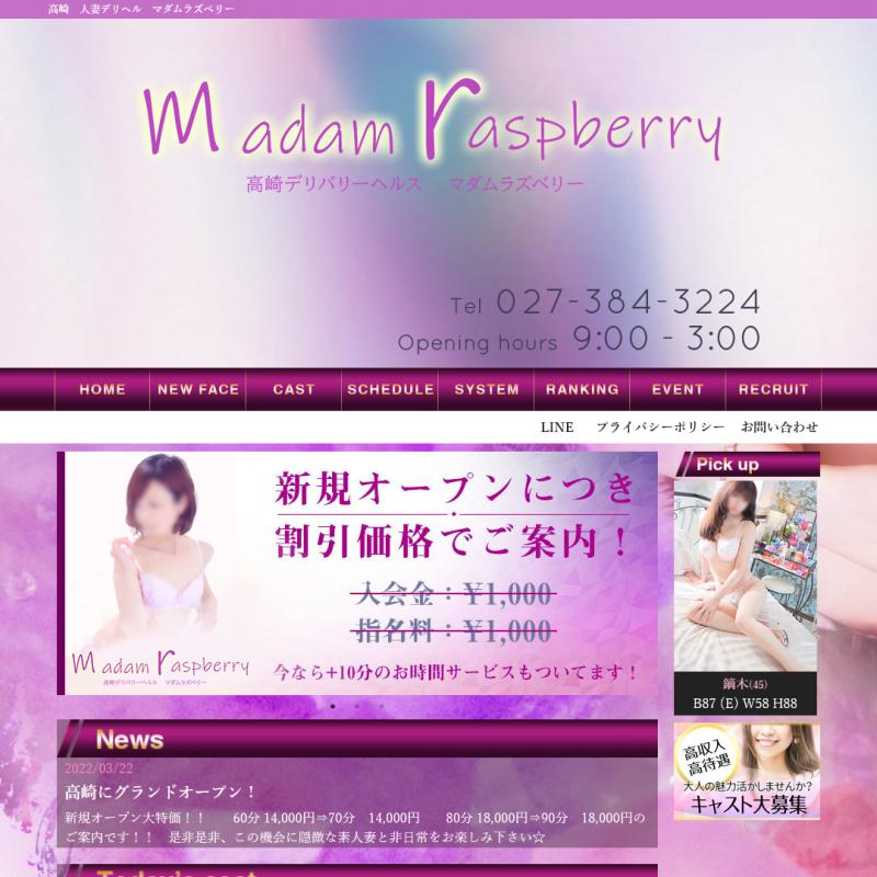 マダムラズベリー_オフィシャルサイト