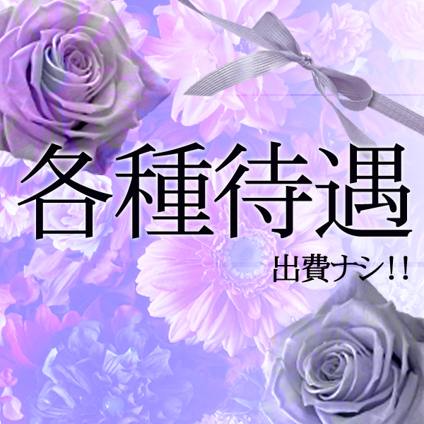 桃色奥様~松戸の情事~_店舗イメージ写真3