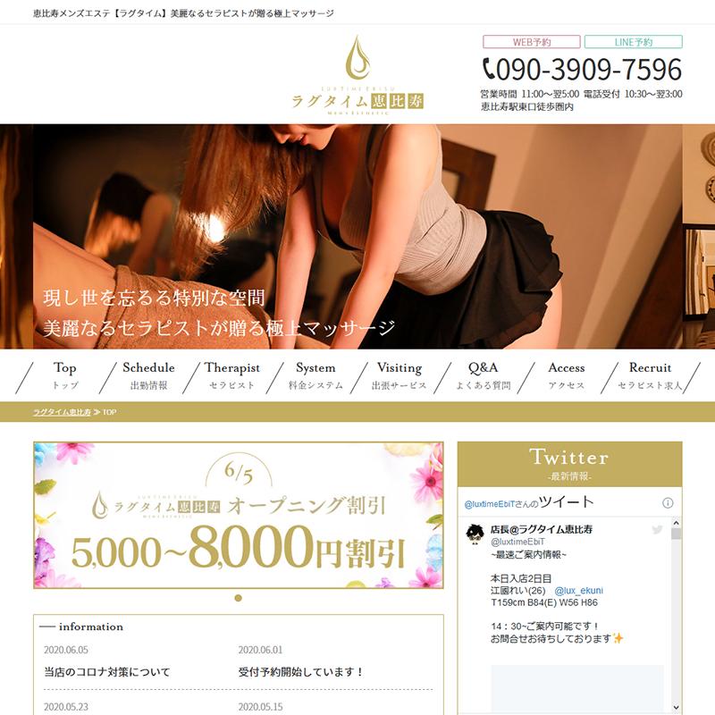 ラグタイム恵比寿 ~LuxuryTime~_オフィシャルサイト