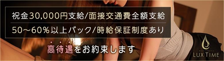 ラグタイム恵比寿 ~LuxuryTime~