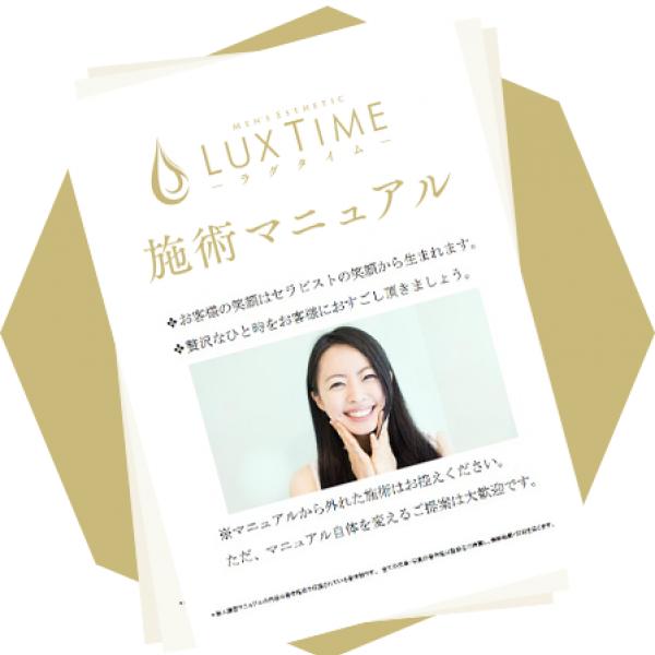 ラグタイム恵比寿 ~LuxuryTime~_店舗イメージ写真1
