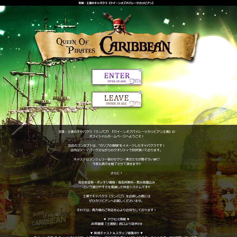 QUEEN OF PIRATES CARIBBEAN 土浦_オフィシャルサイト