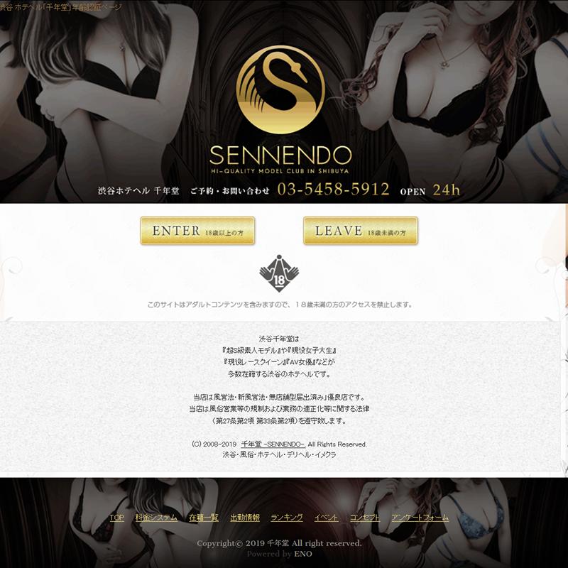 千年堂_オフィシャルサイト