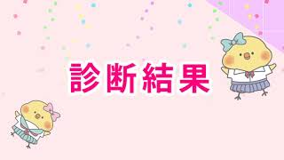 お仕事パーソナル診断ム~ビィ~(*´з`