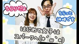 リニューアルしてパワーUP(/・ω・)/
