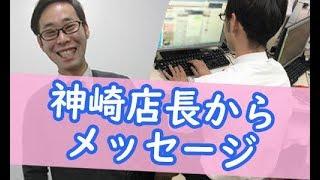 神崎店長にインタビューその③