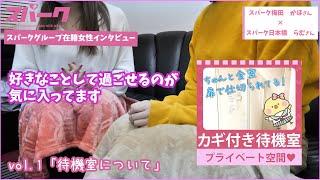 【日本橋店×梅田店】コラボインタビュー♪