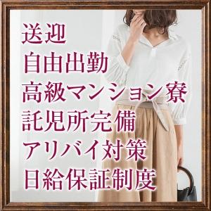 未経験特集_ポイント3_4498