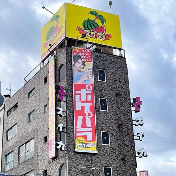 スイカ_店舗イメージ写真3
