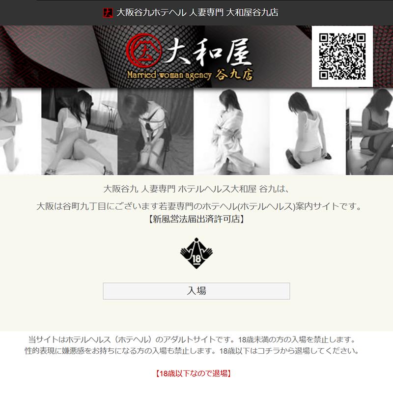 大和屋谷九店_オフィシャルサイト