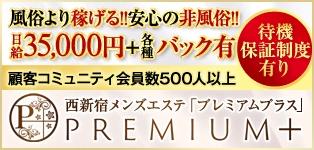 premium+