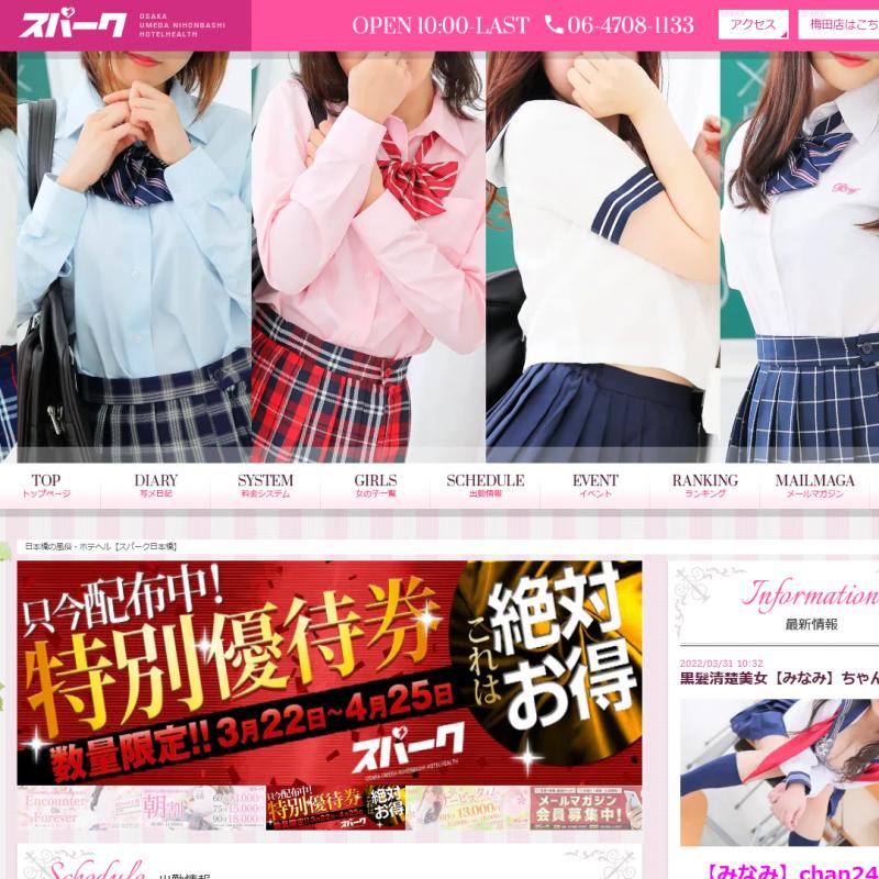 スパーク日本橋店_オフィシャルサイト