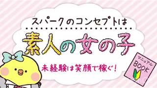 はじめての女の子あつまれ~!