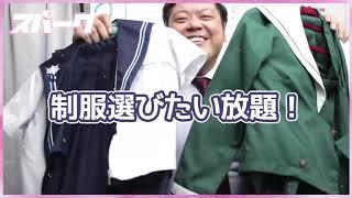 ♡カワイイ制服でお仕事しませんか?♡