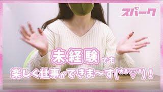 日本橋店在籍のりんちゃんにインタビュー♪