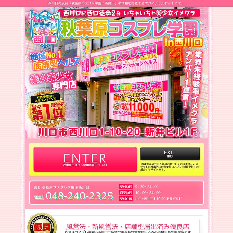 秋葉原コスプレ学園in西川口_オフィシャルサイト