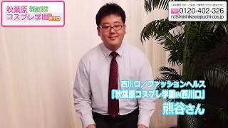 スタッフ熊谷さん インタビューその1