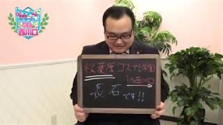 スタッフ長石さんインタビュー!