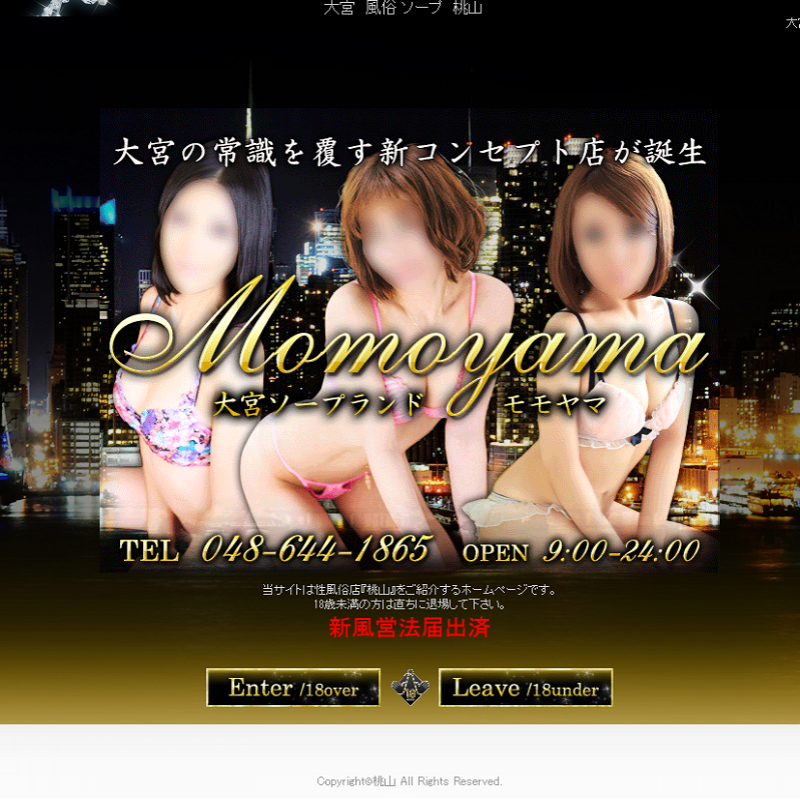 桃山_オフィシャルサイト